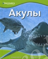 Христианская книга Discovery Education. Акулы